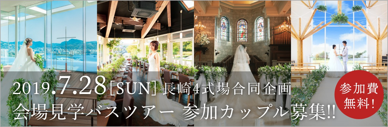 長崎市内4式場を巡る会場見学バスツアー開催!参加カップル募集中!